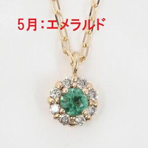 K10ダイヤ/エメラルド/ムーンストーン誕生石プチネックレス