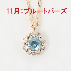 K10ピンクトルマリン/ブルートパーズ/タンザナイト誕生石プチネックレス