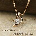 18金 一粒ダイヤモンドネックレス 0.1カラット 40cm 18k K18 ピンクゴールド 一粒石 ダイヤネックレス 4月 誕生石RCP …
