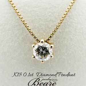 ダイヤモンドネックレス K18ネックレス K18ペンダント K18ダイヤモンド 【ロレンツァ】ダイヤモンドペンダント 18K 18金 イエローゴールド 0.1ct シンプルペンダント 1粒ダイヤ ティファニータイ