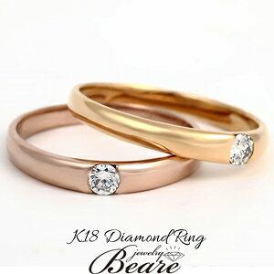 K18ダイヤモンドリング ダイヤモンド 指輪K18リング K18指輪 18金リング ダイヤモンド 1粒ダイヤ【ヴァレーリア】リング 18金指輪 イエローゴールド ピンクゴールド 0.1ct シンプルリング 1粒ダイヤモンド プレゼント ギフト