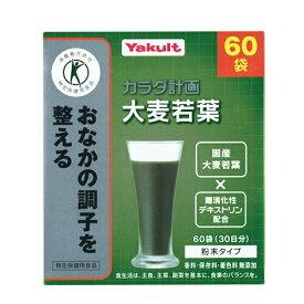 トクホ 大麦若葉 ヤクルト 特定保健用食品 青汁 300g(5g×60袋)デキストリン 粉末 おなかの調子 を 整える