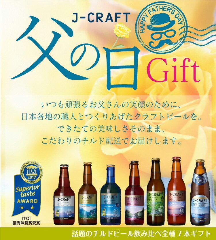 父の日 ギフト 2018 送料無料 クラフトビール 地ビール j-craft 話題のチルドビール飲み比べ全種7本ギフト