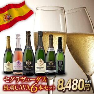 送料無料セグラヴューダス厳選CAVA6本セットスパークリングワインスペインワイン