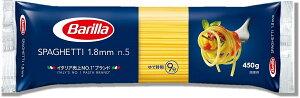 バリラ スパゲッティNO.5(1.8mm)450gバリラのパスタの中で最もポピュラーなロングパスタ。デュラム小麦のセモリナを使用したパスタはご家庭でもプロの味をお楽しみいただけます。太目の1.