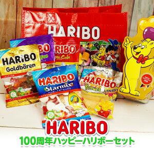 ハリボー100周年限定ハッピーハリボーセット(送料無料)
