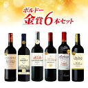 ACボルドー金賞受賞赤ワイン6本セット送料無料