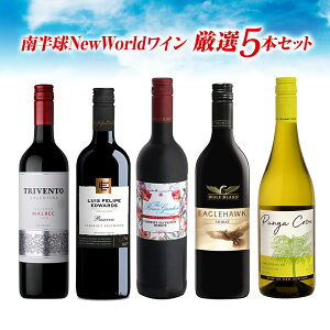 南半球ニューワールドワイン5本セット送料無料