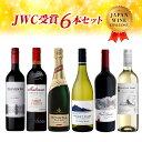 JWC受賞ワイン6本セット送料無料