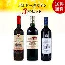 2010年当たり年ボルドー赤ワイン3本セット送料無料