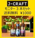 J-CRAFT【モニターセット】3種飲み比べ☆送料無料☆【クラフトビール】【地ビール】チルド ビール