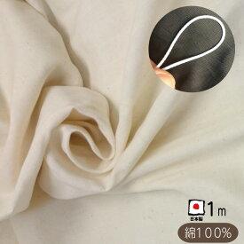 カット済 生地 幅160cm×1m 在庫あり 日本製 ダブルガーゼ 生成り コットン 布 Wガーゼ 無地 手作り マスク 花粉症 ハンドメイド 対策 マスクゴム