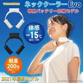 【あす楽】 ネッククーラーEvo 専用バッテリー同梱モデル サンコー THANKO TK-NEMB3 熱中症対策 夏 送料無料