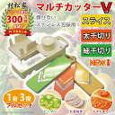 【あす楽】 NEW マルチカッターVシリーズ スライサーセット | キッチン調理器具 調理短縮 キャベツ 野菜カッター スラ…