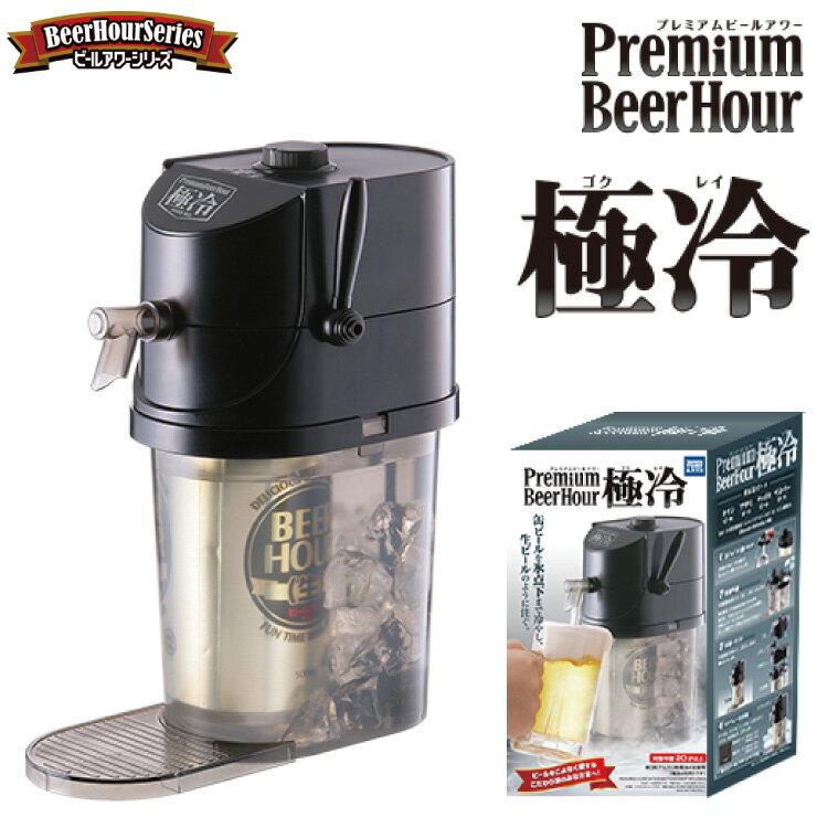 【あす楽】 家庭用 ビールサーバー 缶ビール 専用 【プレミアムビールアワー極冷(ごくれい)】 氷点下ビール が楽しめる ビールアワー 最高峰 ラッキーシール対応 送料無料 クーポン対象