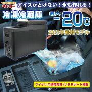 【あす楽】THAMKOセンターコンソール冷凍冷蔵庫C-CFW21B車載氷も作れるサンコー製氷冷蔵冷凍アイス