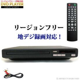 【あす楽】 DVDプレーヤー 再生専用 リージョンフリー 激安 CPRM対応 地デジ録画のDVDが再生できるDVDプレーヤー DVD-2171 音楽CDからUSBにMP3変換録音もできる 節電仕様 ポータブル 【送料無料】 ラッキーシール対応 クーポン対象