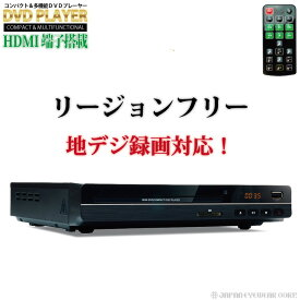 【あす楽】 DVDプレーヤー HDMI 再生専用 リージョンフリー CPRM対応 ポータブル 地デジ録画のDVDが再生できるDVDプレーヤー 【DVD-h225-bk】 音楽CDからSD・USBにMP3変換録音も 【送料無料】 ラッキーシール対応 クーポン対象