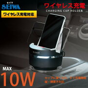【あす楽】ワイヤレス充電器チャージャーカップ車【セイワSEIWAD506】ブラック車充電器10Wワイヤレス対応スマホスマートフォン置くだけ