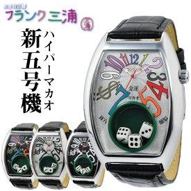 【あす楽】 フランク三浦 腕時計 メンズ 五号機 (新) 5号機 ハイパーマカオ FM05K フランクミューラー 【送料無料】 ラッキーシール対応 クーポン対象