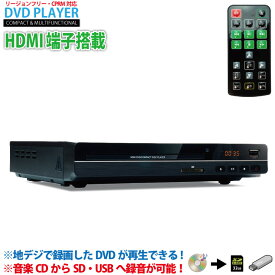 【あす楽】 DVDプレーヤー 再生専用 HDMI リージョンフリー CPRM対応 ポータブル 地デジ録画のDVDが再生できるDVDプレーヤー 【DVD-h225-bk】 音楽CDからSD・USBにMP3変換録音も 【送料無料】 ラッキーシール対応 クーポン対象