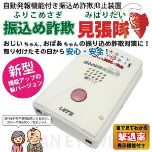 【あす楽】 振り込め詐欺 防止 対策 迷惑 勧誘 悪質 いたずら 電話 通話 録音 装置 自動 連絡 装置 L-FSM-N117 新型 新117 送料無料 振込め詐欺 見張り隊 自動録音 防犯 クーポン対象
