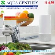 【あす楽】高性能浄水器据置型ゼンケン【アクアセンチュリースマート】MFH-70日本製キッチン浄水水コンパクト蛇口