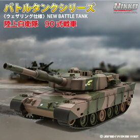 ラジコン 戦車 NIKKO BB弾 発射機能 NEW バトルタンクシリーズ ウェザリング仕様 陸上自衛隊 90式戦車 サーチライト 前照灯 装備 RC 人気 ラジコン 戦車 玩具 かっこいい おもちゃ 趣味 ホビー 子供 大人 送料無料