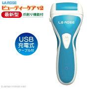 【あす楽対応】LaROSE充電式角質おとしローラー電動爪削り機能付き【PLJ-N300V2】
