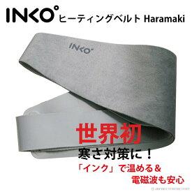 【あす楽】 USBヒーター 【 INKO インコヒーティングベルト Haramaki PD-100 】グレー gray 世界初 電磁波カット 発熱 銀ナノインク 送料無料