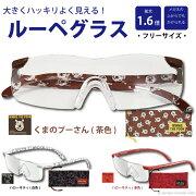 【あす楽】ルーペグラススケーターSkaterメガネルーペルーペメガネ拡大鏡メガネタイプ1.6倍両手が使える拡大鏡
