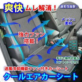 【あす楽】 【クールエアーカーシート】暑さ対策 エアー 車 メッシュ 涼しい 快適 ドライブ【送料無料】 ラッキーシール対応 クーポン対象