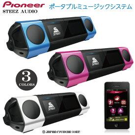 【あす楽】 Pioneer スピーカー システム iphone ipod 【パイオニア STEEZ STZ-D10S】 クーポン対象 【送料無料】