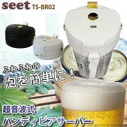 【あす楽対応】超音波式ハンディビアサーバーTS-BR02缶ビール用ビールサーバー缶泡超音波250ml330ml350ml500ml乾電池式お酒プレゼント
