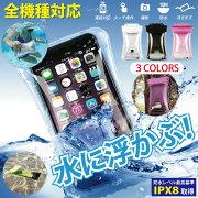 防水スマホケースエアーバッグ搭載iphonexperia全機種対応ラッキーシール対象クーポン対象クリックポスト送料無料