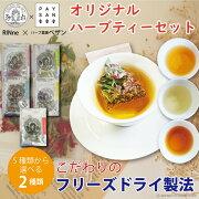 ハーブティオリジナルハーブティフリーズドライ製法化学肥料不使用無農薬リラックスお茶ハーブ