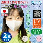マスク冷感子供用日本製2枚入洗えるナノ銀効果抗菌UVカット【ぴったりフィットの国産マスク子ども用】夏用水着抗ウイルスマスク越し焼け対策