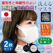 日本製冷感マスク2枚入ナノ銀効果抗菌UVカット【ぴったりフィットの国産マスク】