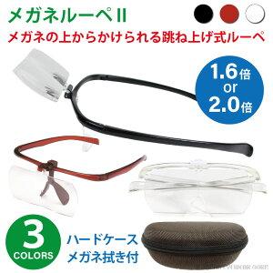 【あす楽】 メガネルーペ2 メガネ型ルーペ 拡大鏡 メガネタイプ クリアルーペ 跳ね上げ式 双眼メガネルーペ HF-60 1.6倍/2倍 両手が使える拡大鏡
