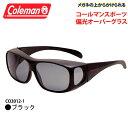 【あす楽対応】 Coleman コールマン オーバーサングラス 偏光 【CO3012-1 ブラック】 ゴーグル 紫外線 花粉症 黄砂 pm…