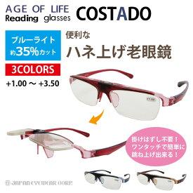 【あす楽対応】 老眼鏡 ブルーライトカット 女性用 おしゃれ COSTADO コスタード リーディンググラス ハネ上げ LT-P301 ブランド 【送料無料】 クーポン対象
