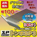 トンボSP3(エスピースリー)10本セット グランド整備用アルミ製幅広レーキ(100cm幅)