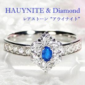 ◆Pt900 アウイナイト ダイヤモンド リング指輪 リング プラチナ カラーストーン pt900 ダイヤモンド ダイヤリング ダイア 希少石 4月誕生石 SIクラス オーバルカット プレゼント 送料無料 刻印無料 品質保証書 代引手数料無料