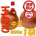 【税込 バラ売り】北海道産他 玉ねぎ 中玉(L)800g 1袋(玉葱 タマネギ たまねぎ じゃがいも ジャガイモ ポテト …