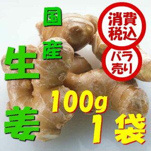 【税込 バラ売り】高知県産他 生姜 100g 1袋 (しょうが 根ショウガ ショウガ ネショウガ)上越フルーツ