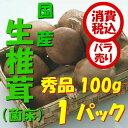 【税込 バラ売り】新潟県産他 生しいたけ(菌床) 秀品100g 1パック(なましいたけ しいたけ けんしんしいたけ…