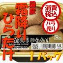 【税込 バラ売り】新潟県産他 霜降りひらたけ 100g 1パック(ひらたけ ヒラタケ しもふり シモフリ しもふり…