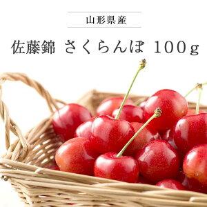 山形県産 佐藤錦 さくらんぼ 100g | 山形 さとうにしき チェリー お取り寄せ 果物 フルーツ まとめ買い 新鮮果物 上越フルーツ