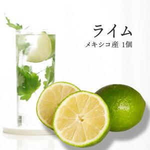 ライム 1個 メキシコ産 |ライム 緑 柑橘 レモン フルーツ 上越フルーツ