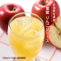 リンゴジュースイメージ